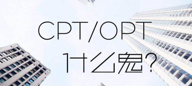 美国留学:CPT、OPT傻傻分不清?